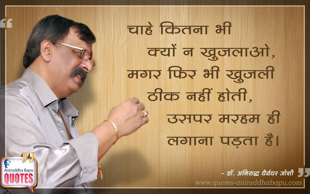 Quote by Dr. Aniruddha Joshi on जीवन, खुजलाना, खुजली, मरहम, scratch, Life, Aniruddha Bapu, Jeevan in photo large size आयुष्य