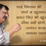 Quote by Dr. Aniruddha Joshi on जीवन Jeevan in photo large size आयुष्य
