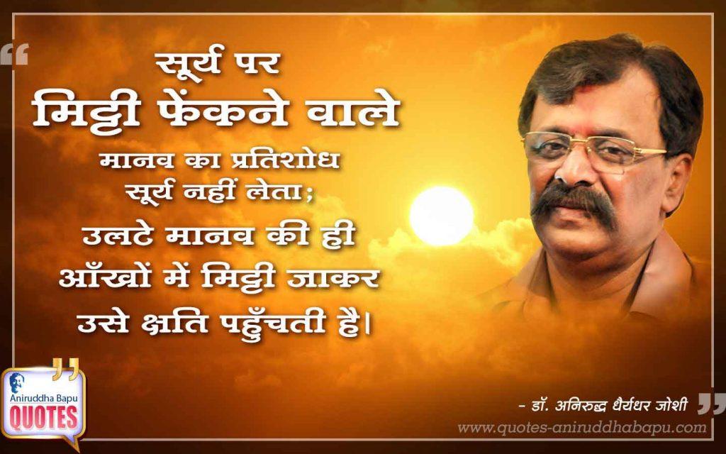 Quote by Dr. Aniruddha Joshi on मत्सर, मत्सर, प्रतिशोध, मिट्टी, सूर्य, क्षति, मानव, Aniruddha Bapu Quotes,  Matsar in photo large size