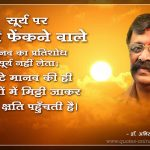 Quote by Dr. Aniruddha Joshi on मत्सर Matsar in photo large size