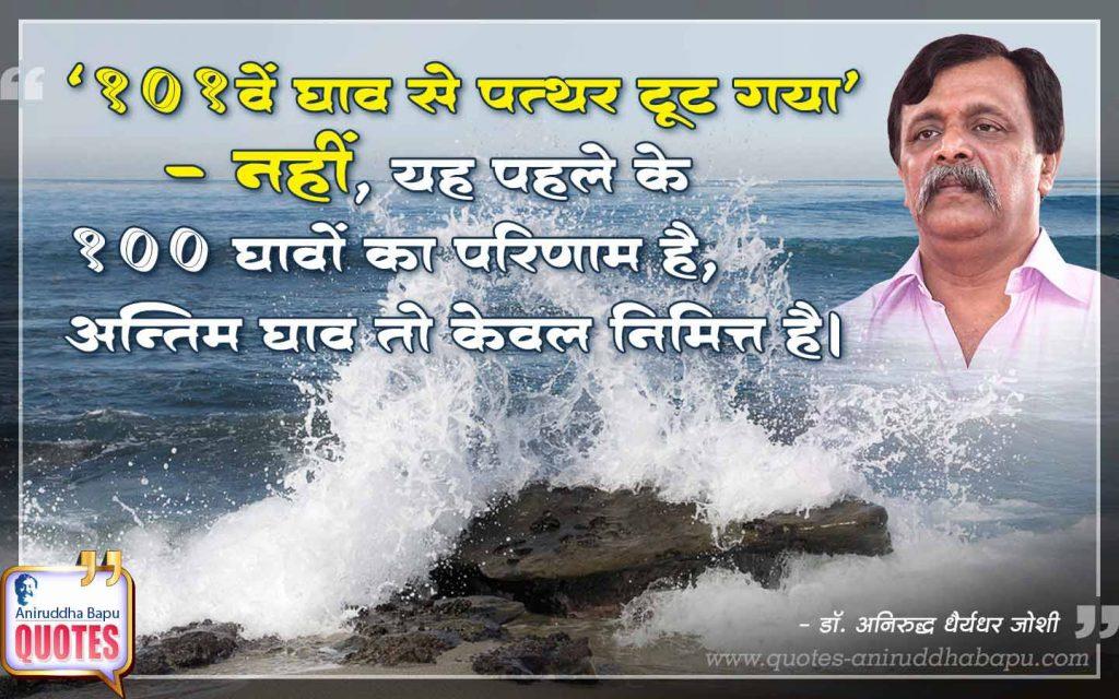 Quote by Dr. Aniruddha Joshi Aniruddha Bapu on श्रम, श्रम, घाव, पत्थर, निमित्त, परिणाम, जीवन, Dr. Aniruddha Joshi, Shram in photo large size