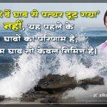 Quote by Dr. Aniruddha Joshi Aniruddha Bapu on श्रम Shram in photo large size