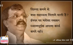 Quote by Dr. Aniruddha Joshi Aniruddha Bapu on Chinta Bharosa Ishwar चिन्ता ईश्वर भरोसा in photo large size