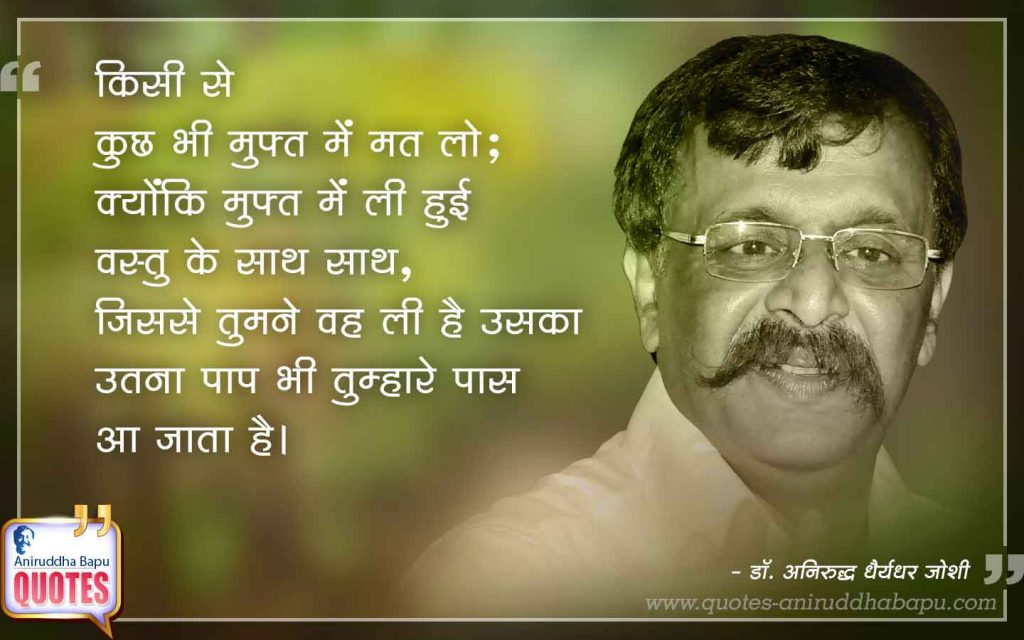 Quote by Dr. Aniruddha Joshi Aniruddha Bapu on पाप, स्वीकार, वस्तु, मुफ्त, accept, जीवन, Aniruddha Bapu Quotes in photo large size