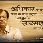 Quote by Dr. Aniruddha Joshi on आधिकर Adhikar work in photo large size