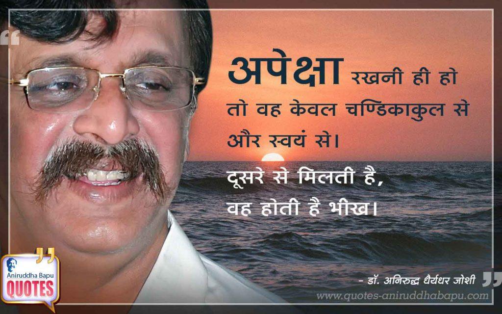 Quote by Dr. Aniruddha Joshi on अपेक्षा, भीख, चण्डिकाकुल, स्वयं, Aniruddha Bapu, Apeksha in photo large size