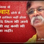 Quote by Dr. Aniruddha Joshi on lachaar लाचार work in photo large size