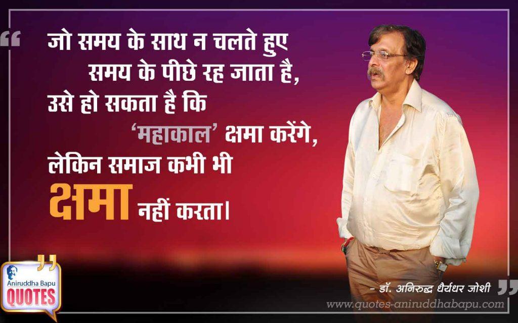 Quote by Dr. Aniruddha Joshi on Samay, समय, समय, क्षमा, समाज, परमेश्वर, pardon, life, महाकाल in photo large size