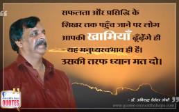 Quote by Dr. Aniruddha Joshi on सफलता, प्रसिद्धी in photo large size