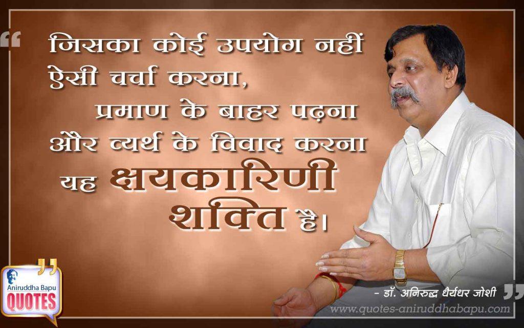 Quote by Dr. Aniruddha Joshi on शक्ति, चर्चा, क्षयकारिणी, व्यर्थ, विवाद, जीवन, Aniruddha Bapu Quotes, Shakti in photo large size