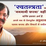 Quote by Dr. Aniruddha Joshi on स्वतन्त्रता Freedom in photo large size